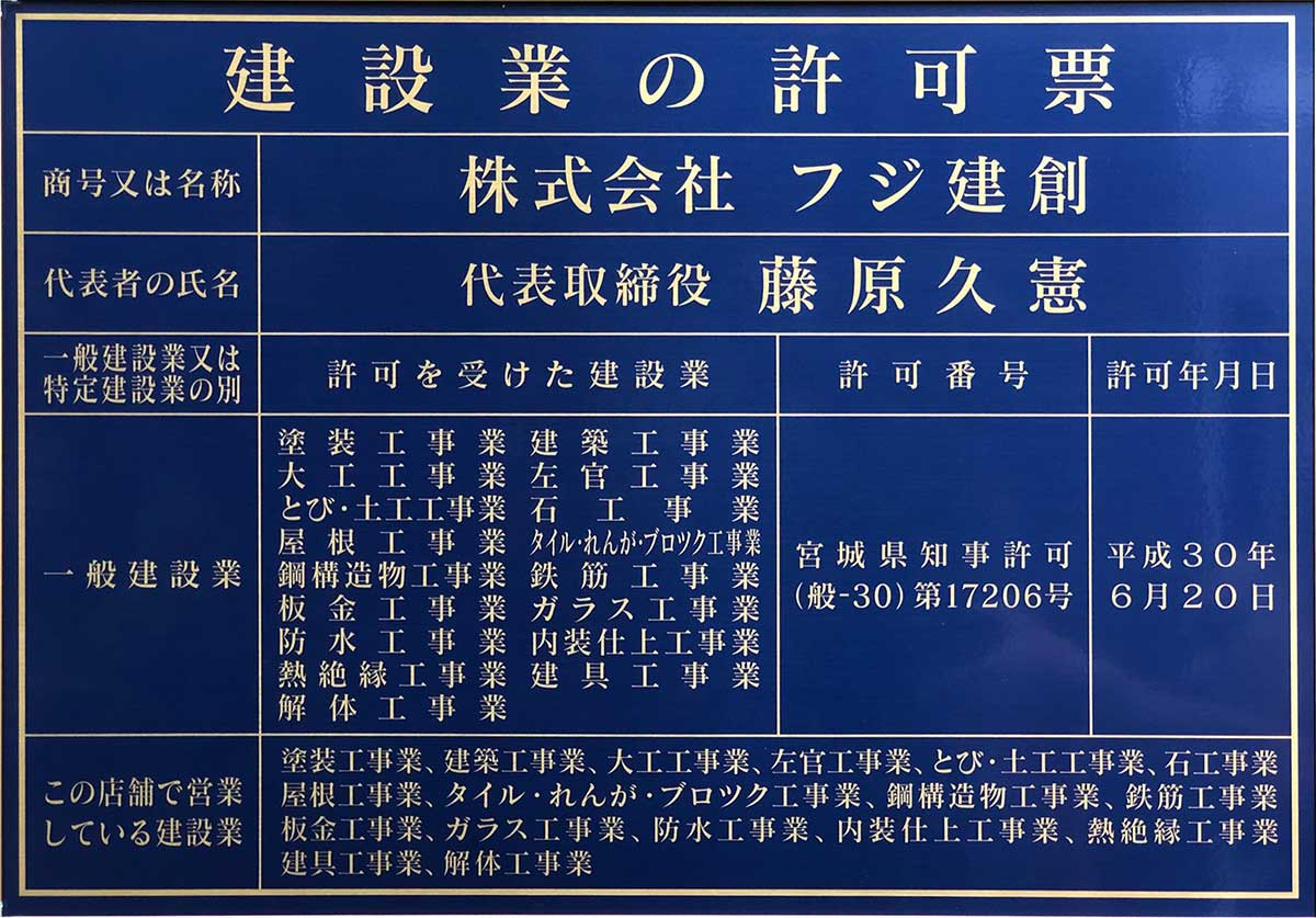 建設業の許可
